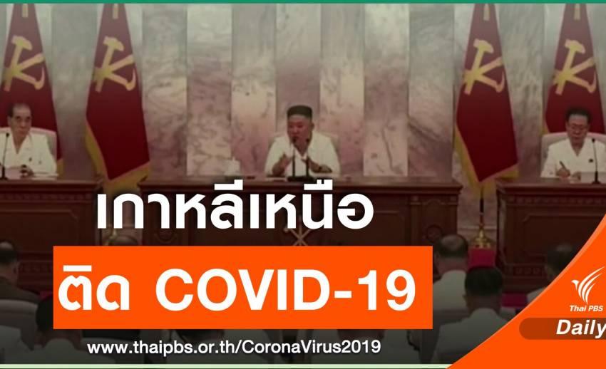 เกาหลีเหนือประกาศสถานการณ์ฉุกเฉิน หลังพบผู้ติดเชื้อ COVID-19 คนแรก