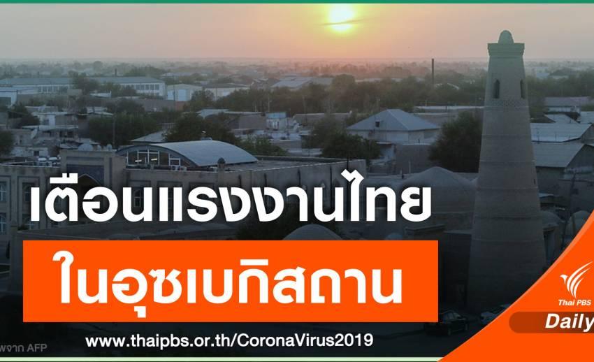 เตือนแรงงานในอุซเบกิสถานอย่าเผาแคมป์กดดัน อาจชวดกลับไทย