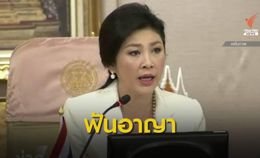 """ป.ป.ช.ชี้มูล """"ยิ่งลักษณ์-พวก"""" ทุจริตจัดโรดโชว์สร้างอนาคตไทยฯ"""