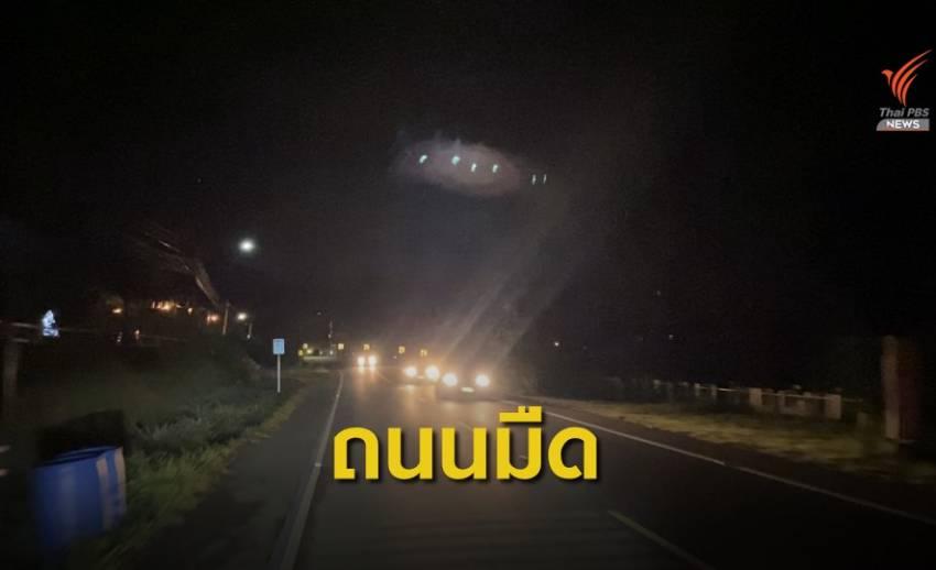 ถนนมืดเสี่ยงอันตราย อ.สวนผึ้ง จ.ราชบุรี