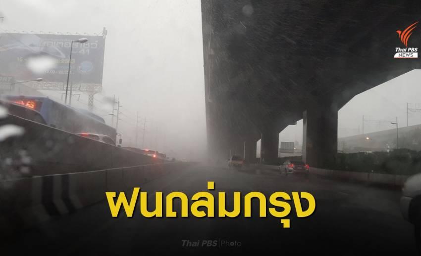 เช้านี้ กทม.ฝนตกหนัก-น้ำท่วมรอระบายหลายจุด