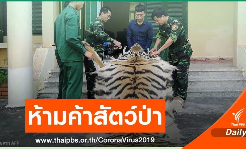 เวียดนามสั่งห้ามล่า-ค้าสัตว์ป่าป้องกัน COVID-19 ระบาด