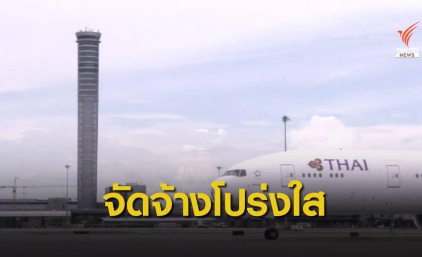 """""""การบินไทย"""" ยืนยันจัดจ้างบริษัทที่ปรึกษาฟื้นฟูกิจการโปร่งใส"""