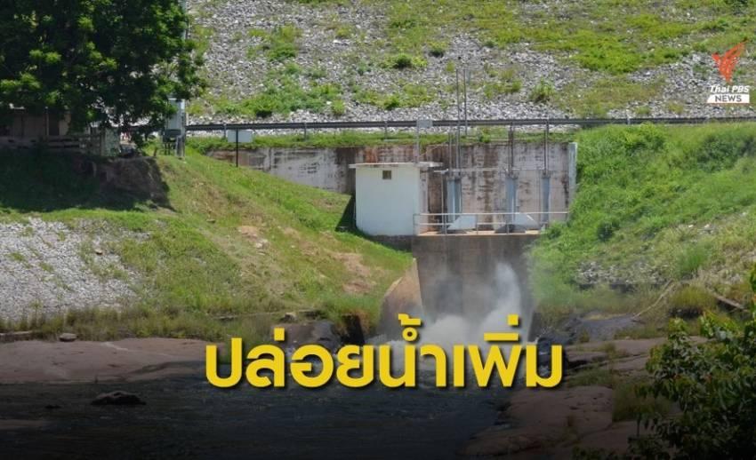 """""""เขื่อนลำปาว"""" เพิ่มปริมาณส่งน้ำช่วยเกษตรกร หลังฝนทิ้งช่วง"""