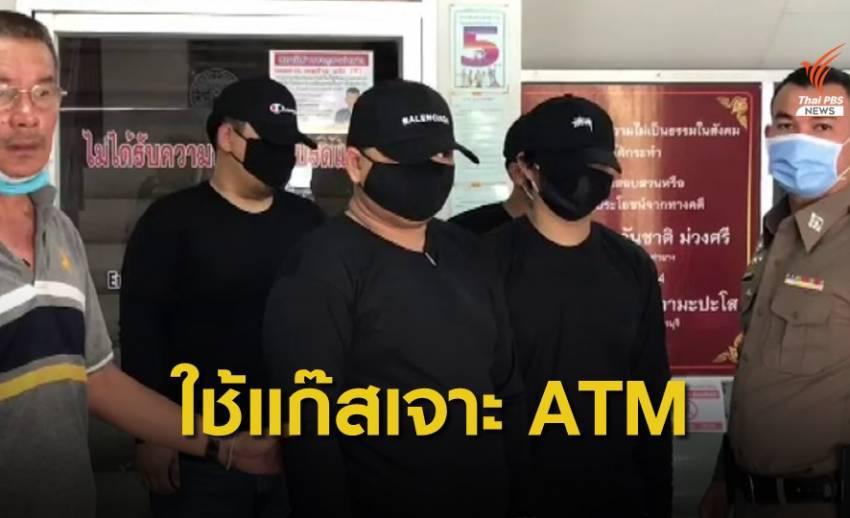"""รวบ 4 ผู้ต้องหาใช้แก๊สเจาะ """"ตู้ ATM"""" ทำแผนประกอบคำรับสารภาพ"""