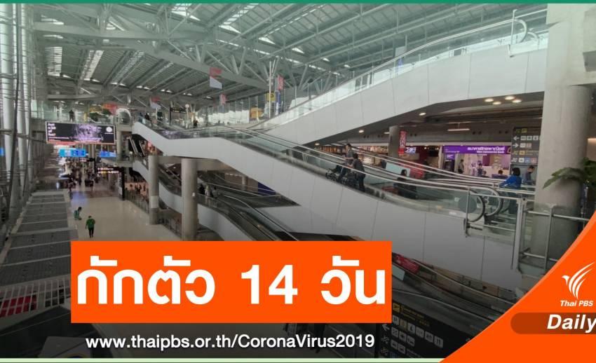 สธ.ยันเปิดให้ต่างชาติรักษาตัวในไทย ต้องปลอด COVID-19
