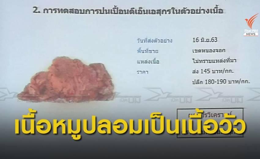 """ตรวจพบเนื้อหมูปลอมเป็นเนื้อวัว ใน """"กรุงเทพฯ-ปริมณฑล"""""""