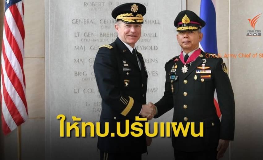 ปรับแผนรับ ผบ.ทบ.สหรัฐฯ เยือนไทย ให้เคร่งครัดตามหลักเกณฑ์