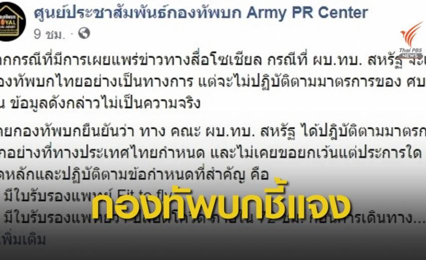 กองทัพบกชี้แจงคณะ ผบ.ทบ.ทำตามมาตรการ COVID ของไทย
