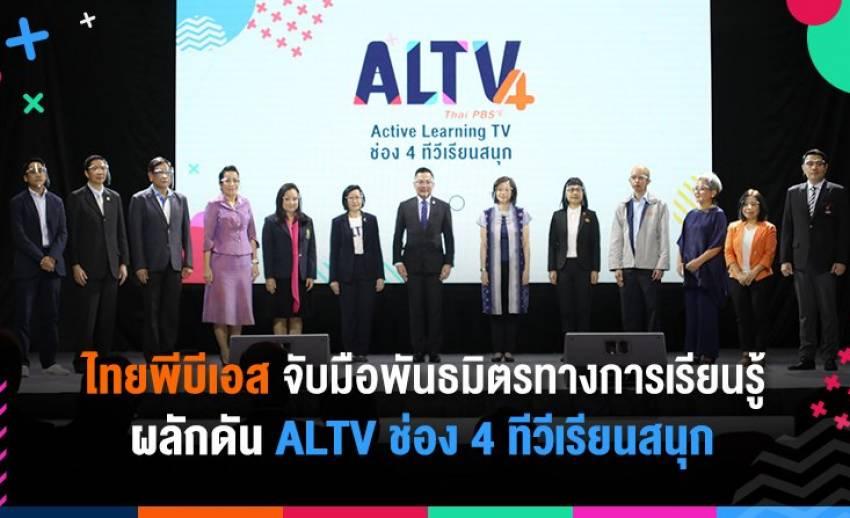 ไทยพีบีเอส จับมือพันธมิตรการเรียนรู้ ประกาศเจตนารมณ์ร่วมผลักดัน ALTV ช่อง 4 ทีวีเรียนสนุก