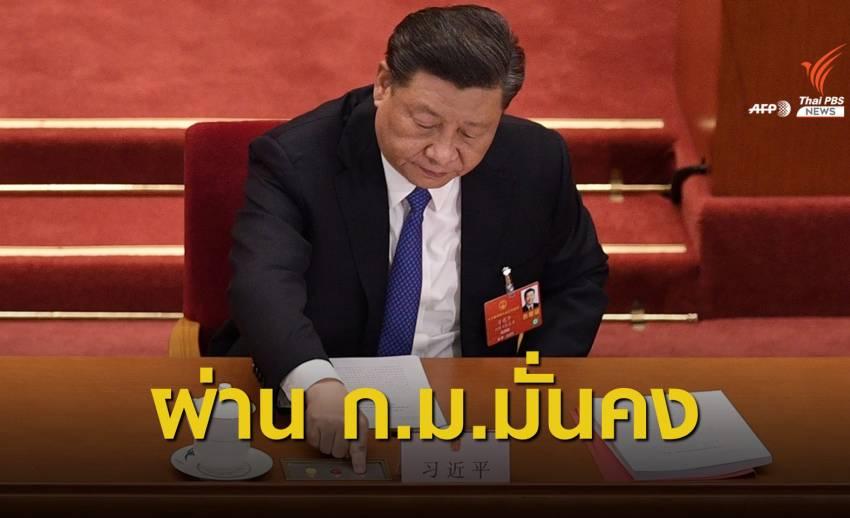 สภาประชาชนจีนผ่านกฎหมายความมั่นคงในฮ่องกง