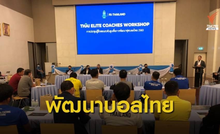 ส.กีฬาฟุตบอลฯถกโค้ช วางแนวทางพัฒนาฟุตบอลไทย