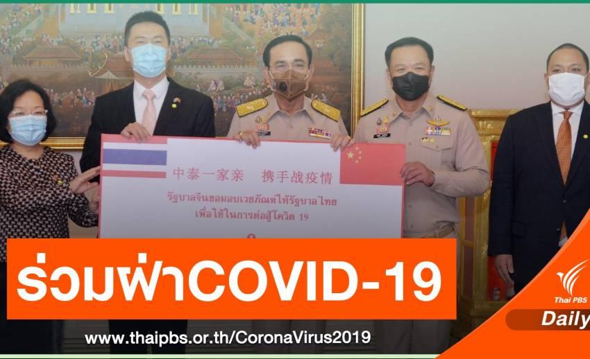 """""""นายกฯ"""" รับมอบหน้ากากอนามัย-ชุดตรวจ COVID-19 จากจีน"""