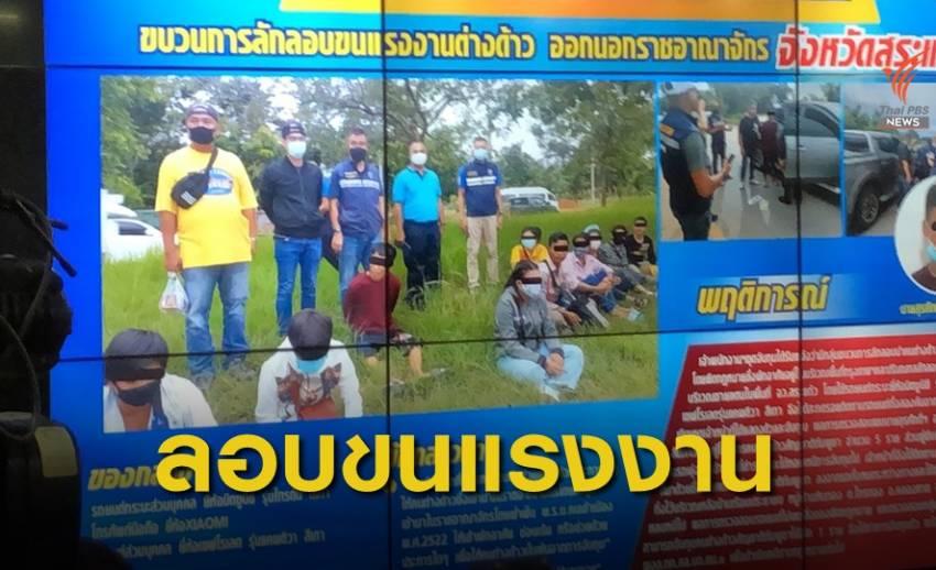 จับแรงงานข้ามชาติลักลอบเข้าไทย