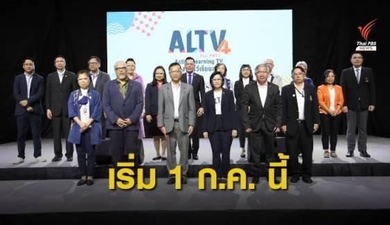 """ไทยพีบีเอส พร้อมเปิด """"ALTV"""" ช่องโทรทัศน์เพื่อการเรียนรู้"""