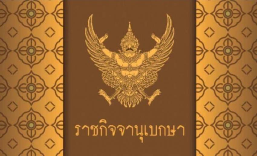 ราชกิจจาฯ ประกาศ เปลี่ยนแปลงกรรมการบริหารพรรคเพื่อไทย