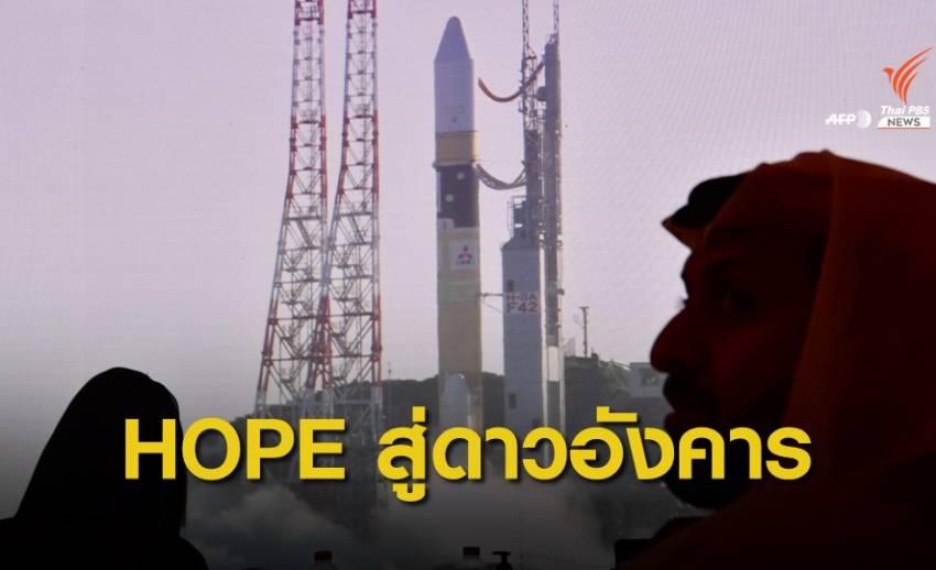 """ส่ง """"HOPE"""" สู่อวกาศ ยานสำรวจดาวอังคารลำแรกของ UAE"""