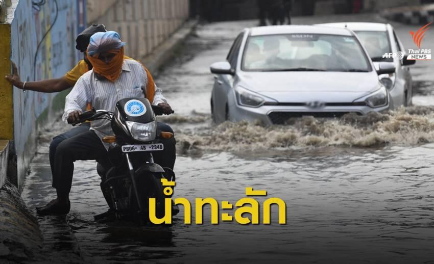 """ฝนกระหน่ำ """"อินเดีย-เนปาล"""" น้ำท่วมหนักกระทบ 4 ล้านคนไร้ที่อยู่"""