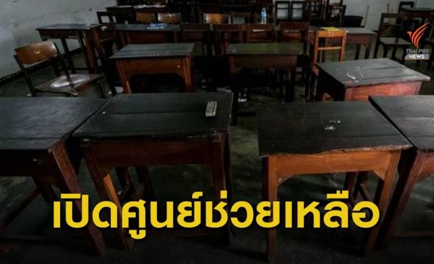 """ศธ.เปิดศูนย์คุ้มครอง """"นักเรียน-นักศึกษา"""" ถูกล่วงละเมิดทางเพศ"""