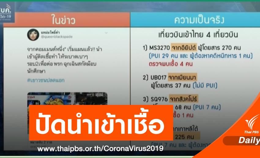 ศบค.ปัดนำเชื้อ COVID-19 เข้าไทยสกัดการเคลื่อนไหวการเมือง