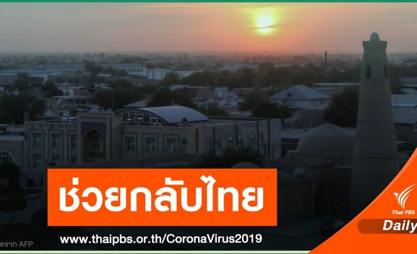 กต.เร่งช่วย 102 แรงงานไทยในอุซเบกิสถานกลับบ้าน