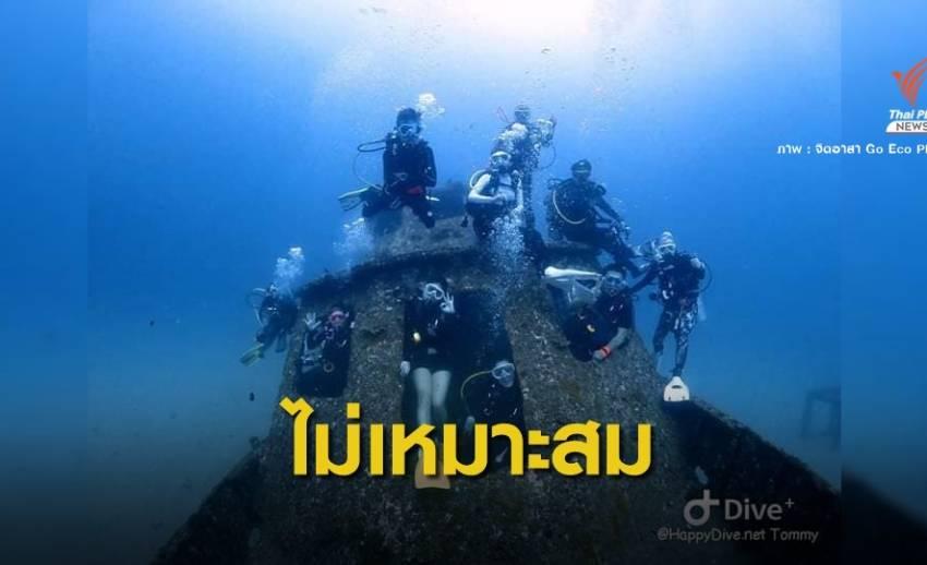 """โวยนักดำน้ำกลุ่มใหญ่ """"เหยียบ"""" ซากเรือปะการังเทียม"""