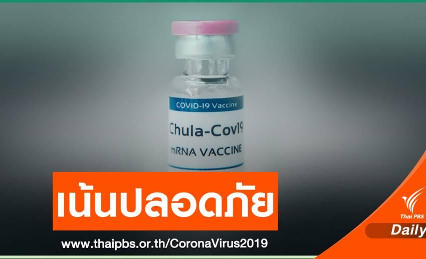 อย.คาด 1 เดือนอนุมัติวัคซีนชนิด mRNA ของจุฬาฯ