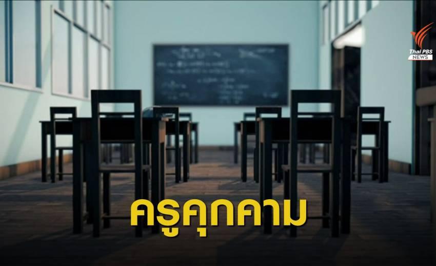 THE EXIT : นักเรียนหญิงสะท้อนถูกครูคุกคามทางเพศในโรงเรียน (ตอน 1)