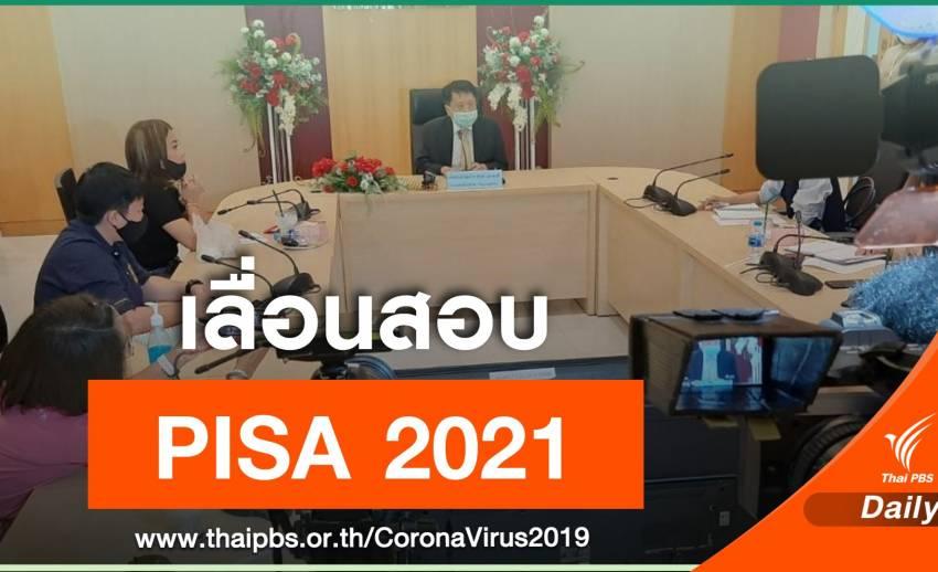 พิษ COVID-19 เลื่อนสอบ PISA 2021 เป็น PISA 2022