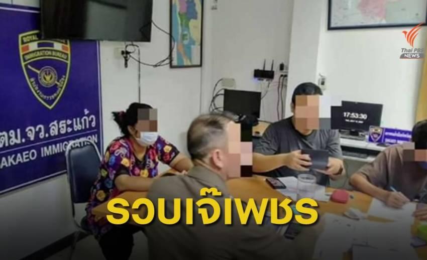 """จับ """"เจ๊เพชร ปอยเปต"""" โพสต์รับขนแรงงานเข้าไทย"""