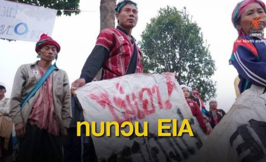 """กสม.สั่งทบทวน EIA """"เหมืองหินอมก๋อย"""" ละเมิดสิทธิมนุษยชน"""