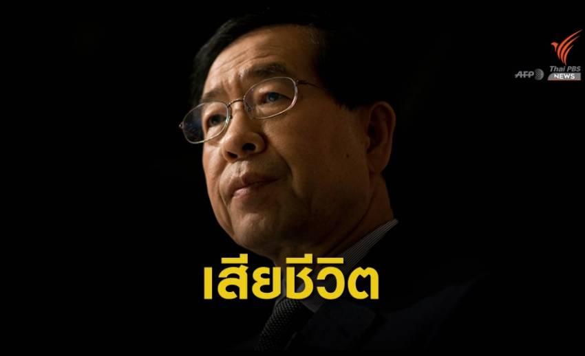 """พบศพ """"นายกเทศมนตรีกรุงโซล"""" บนเขา หลังหายตัวจากบ้าน"""