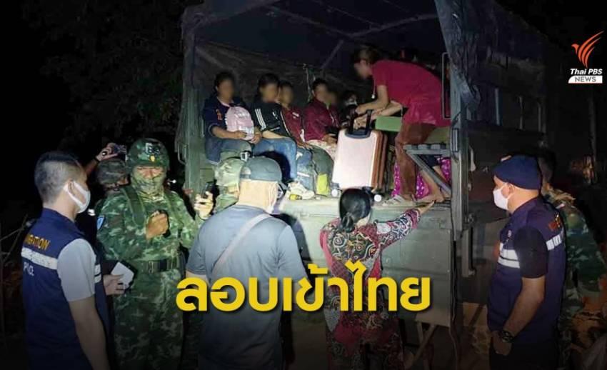 จับชาวกัมพูชา 107 คน หลบหนีเข้าเมือง จ.สระแก้ว