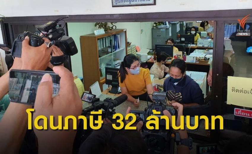 สาวห้างร้องอัยการมีนบุรี ถูกเรียกเก็บภาษีย้อนหลัง 32  ล้านบาท