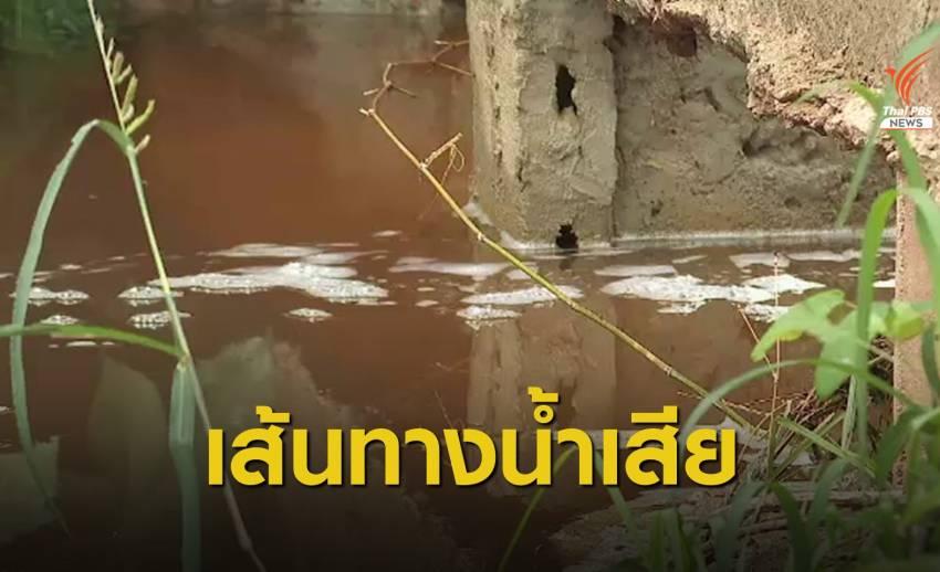 THE EXIT : เปิดเส้นทางน้ำเสียลงทะเล (ตอน 2)