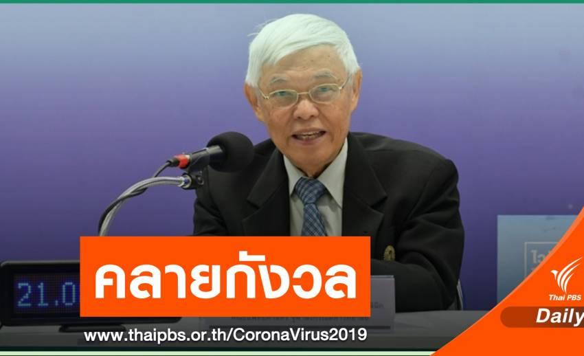 """""""นพ.ยง"""" ชี้ไทยยังไม่พบ COVID-19 ระบาดระลอก 2"""