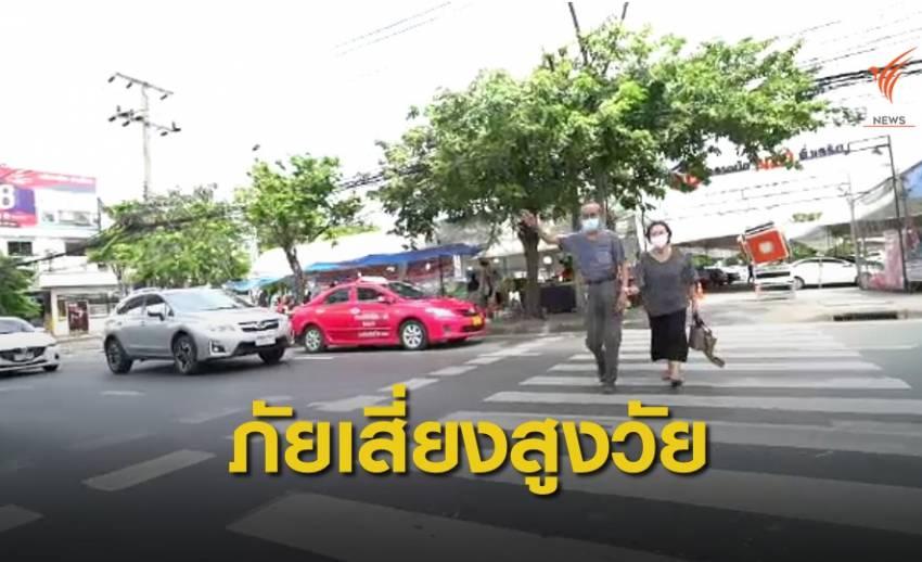 THE EXIT : อุบัติเหตุในผู้สูงอายุ