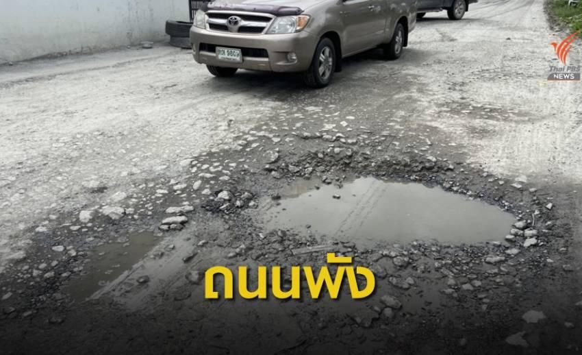 ถนนซอยลาซาล 52 ชำรุดเป็นหลุมเป็นบ่อ หวั่นเกิดอุบัติเหตุ
