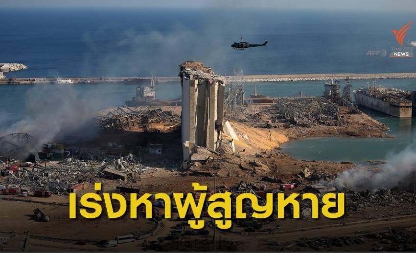 ระเบิดเบรุต เสียชีวิต 135 เจ็บกว่า 4,000 คน เร่งหาผู้สูญหาย
