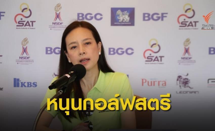 """""""มาดามแป้ง"""" ลั่นพร้อมสนับสนุนวงการกอล์ฟอาชีพสตรีไทยสู่สากล"""