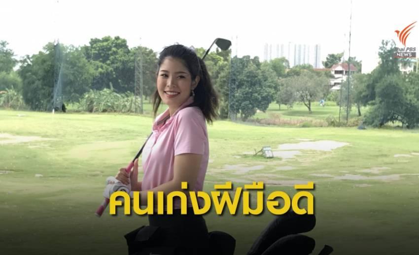 """""""ภัทราพร"""" นักกีฬากอล์ฟไทยตัวแทนทีมมหาวิทยาลัยดังในสหรัฐฯ"""