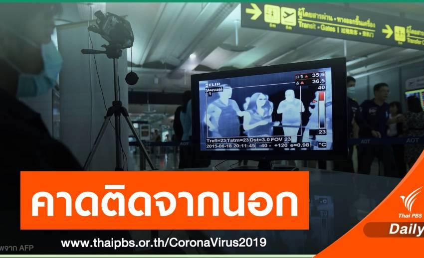 """""""หมอยง"""" คาด 2 หญิงไทยติด COVID-19 จากต่างประเทศ"""