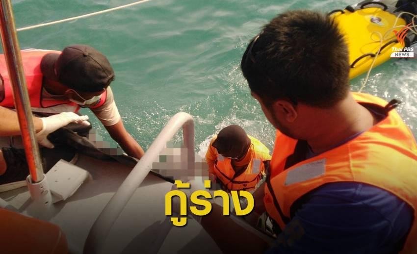 กู้ร่างผู้สูญหายเรือเฟอร์รี่ล่ม 2 คนสุดท้ายได้สำเร็จ