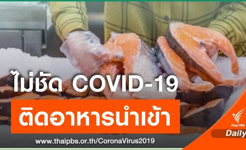 """""""หมอยง"""" ชี้ยังไม่มีหลักฐาน COVID-19 ติดมากับอาหารนำเข้า"""