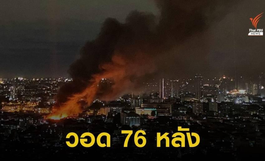 ไฟไหม้ ซ .ตากสิน 23 วอด 76 หลัง ซ้ำรอยปี 61 ไหม้ไป 100 หลัง