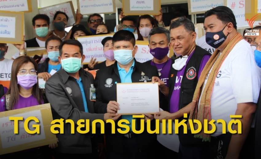 สรส.เสนอแผนฟื้นฟูการบินไทย ชี้ต้องเป็นสายการบินแห่งชาติ