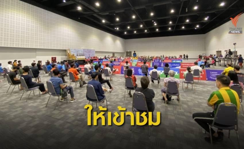 แข่งแบดมินตันชิงชนะเลิศประเทศไทย เปิดให้มีผู้ชมครั้งแรก
