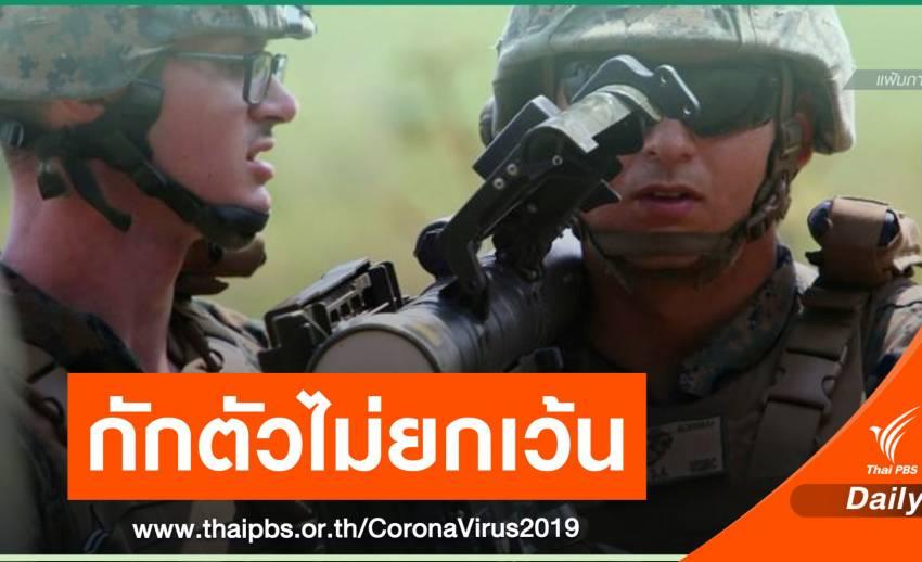 ทบ.คุมเข้มทหารสหรัฐฯ เข้าไทยฝึกผสม ห้ามออกนอกค่าย
