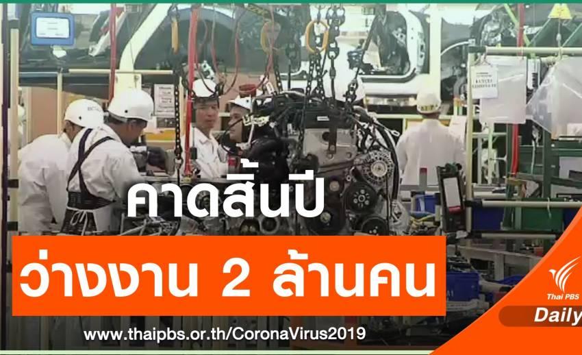 COVID-19 สะเทือน SMEs หอการค้าคาดปีนี้คนตกงาน 2 ล้านคน