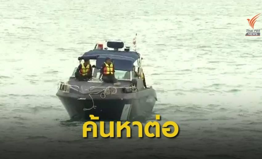 เดินหน้าค้นหาผู้สูญหายอีก 3 คน เรือเฟอร์รีล่มที่เกาะสมุย